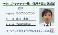 施工管理者認定登録証