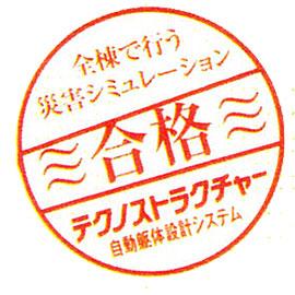 goukaku02